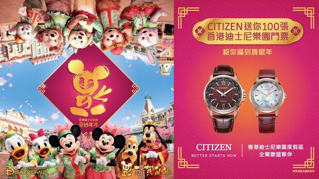 【CITIZEN手錶送100張香港迪士尼樂園入場門票一齊慶祝「米奇年」!】