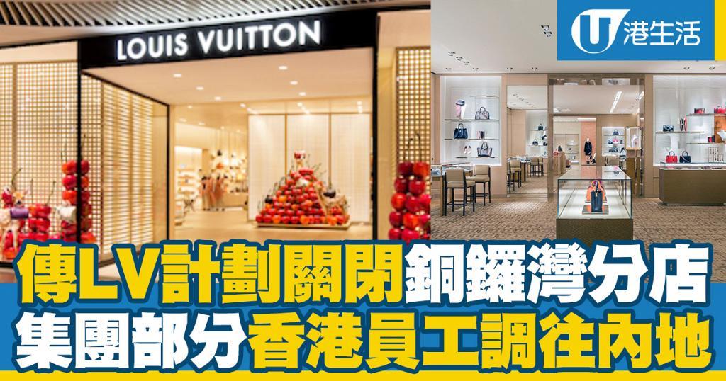 LV傳計劃關閉銅鑼灣分店 或成2020年首間關店奢侈品品牌 香港部分員工調往內地