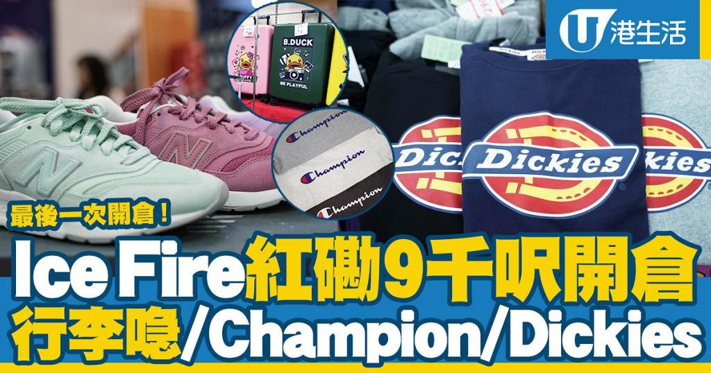 【Ice Fire開倉】Ice Fire紅磡9千呎開倉!Champion$40/Dickies/New Balance