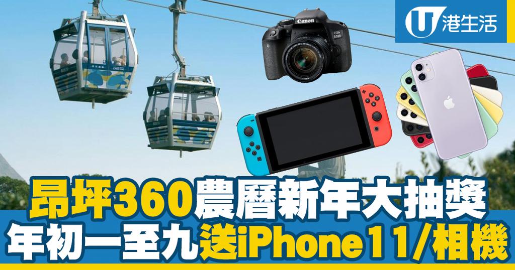 【農曆新年2020】昂坪360農曆新年大抽獎 年初一至九送iPhone 11/相機/Switch