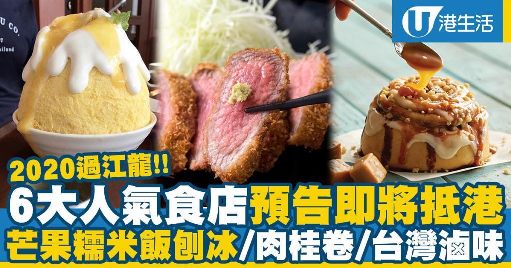 6大人氣過江龍食店預告2020即將抵港 After You/京都勝牛/美國肉桂卷/燈籠滷味