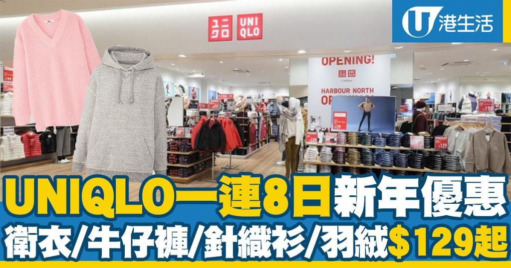 UNIQLO全線分店一連8日新年限定優惠!衛衣/長裙/牛仔褲/針織衫/羽絨$129起