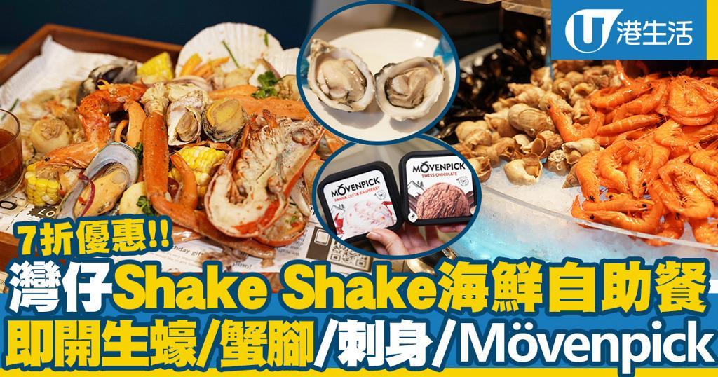 【灣仔美食】灣仔酒店Shake Shake海鮮自助晚餐 即開生蠔/蟹腳/Movenpick雪糕