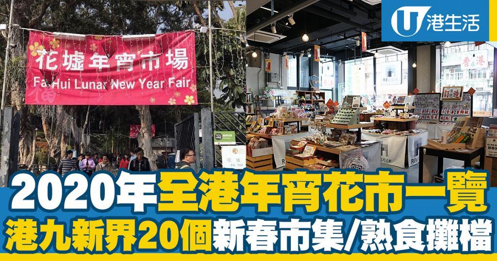 【新年2020】2020年全港年宵花市一覽 港九新界20個新春市集/熟食攤檔開放時間