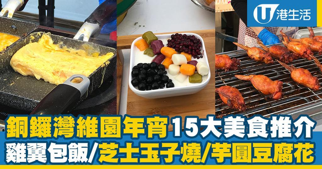 【年宵2020】銅鑼灣維園年宵15大美食推介!芝士玉子燒/紫薯手抓餅/雞翼包飯