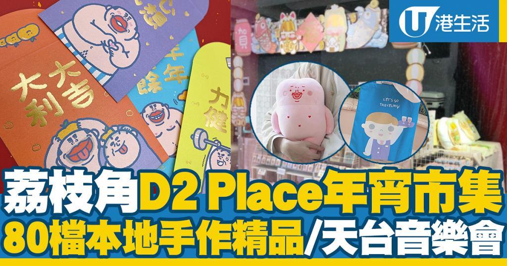 【新年好去處2020】荔枝角D2 Place年宵市集!80檔本地手作精品+天台音樂會