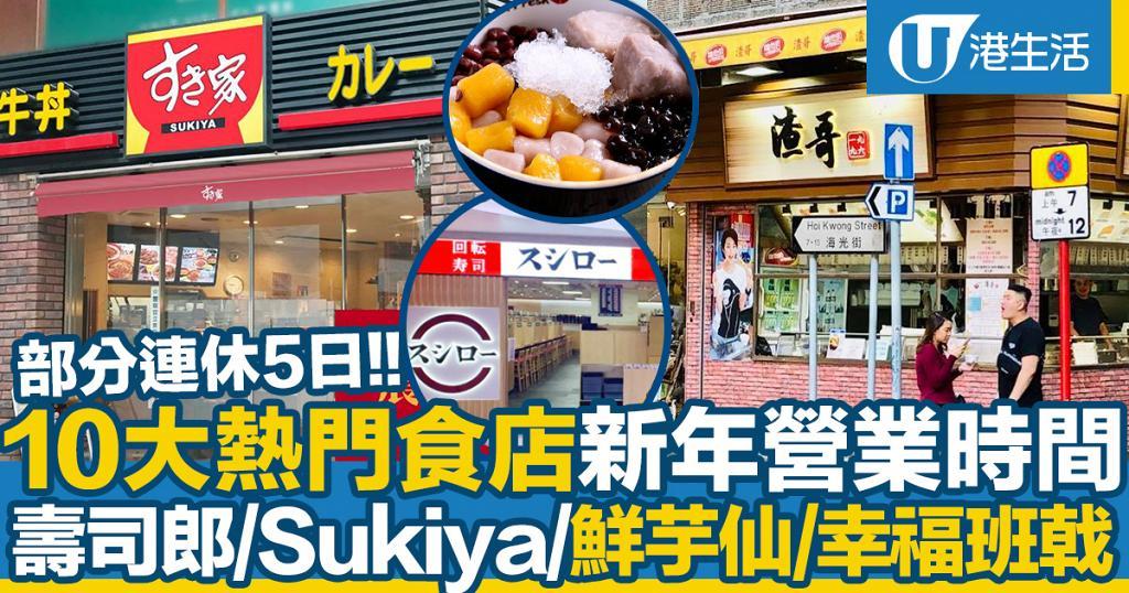 【新年2020】10大人氣食店新年營業時間 壽司郎/鮮芋仙/幸福班戟/牛大人/鼎王