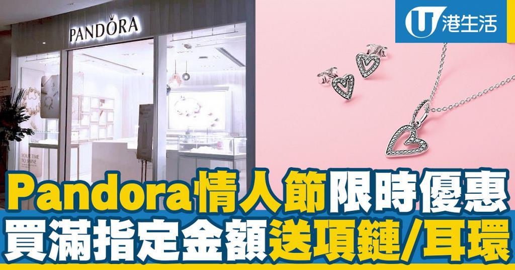 【情人節禮物2020】Pandora推情人節限時優惠 買滿指定金額送項鏈/耳環