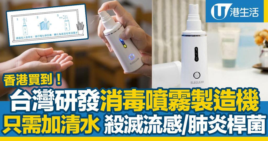 台灣推出消毒噴霧製造機!加清水15分鐘製作消毒水 殺滅流感/肺炎桿菌/腸病毒
