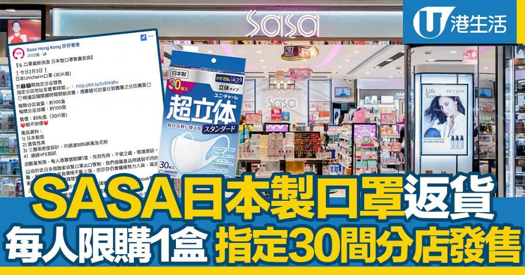 【買口罩】SASA口罩返貨!指定30間分店今日起發售日本製Unicharm口罩