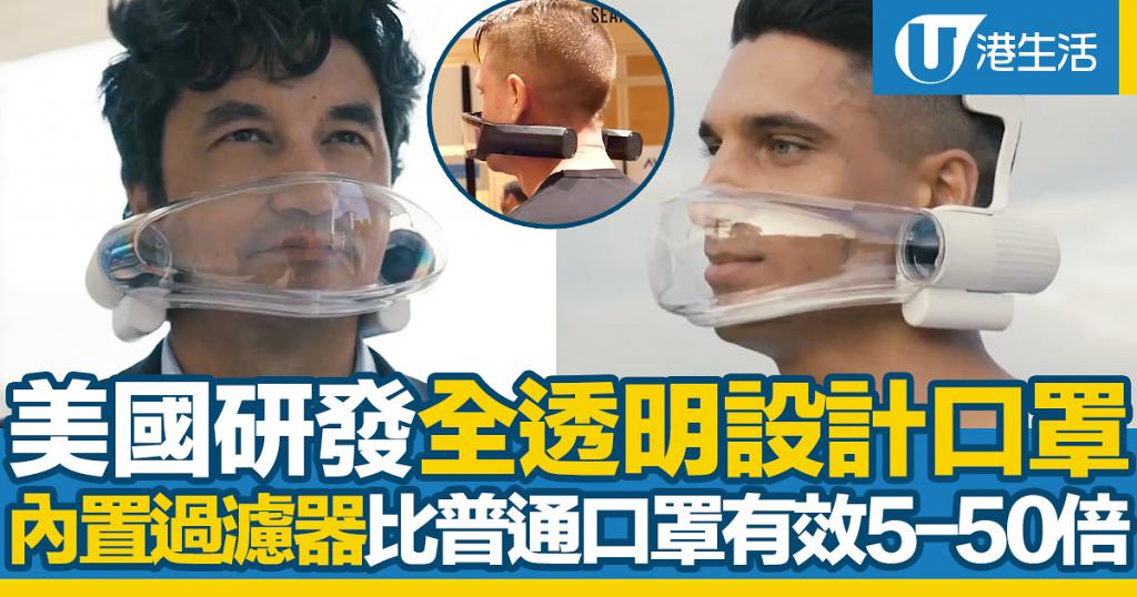 美國Ao Air研發全透明口罩!內置空氣過濾器 聲稱比普通口罩有效5-50倍