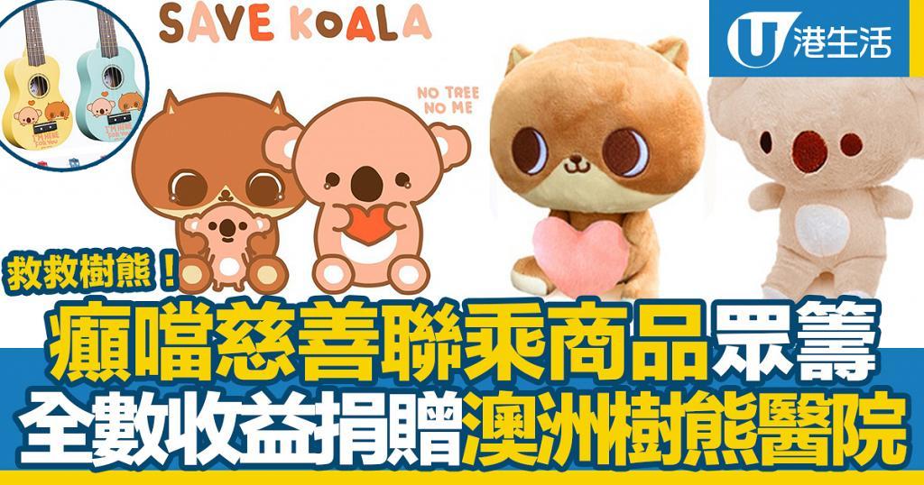 本地卡通角色「癲噹 」慈善聯乘商品眾籌救樹熊 全數收益捐贈澳洲樹熊醫院