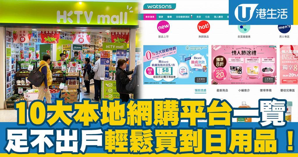 10大香港本地網購平台一覽 百佳/屈臣氏/HKTVmall/卓悅/一田百貨