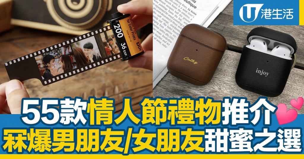 【情人節禮物2020】55款情人節禮物推介!冧爆男朋友/女朋友DIY訂製/實用禮物