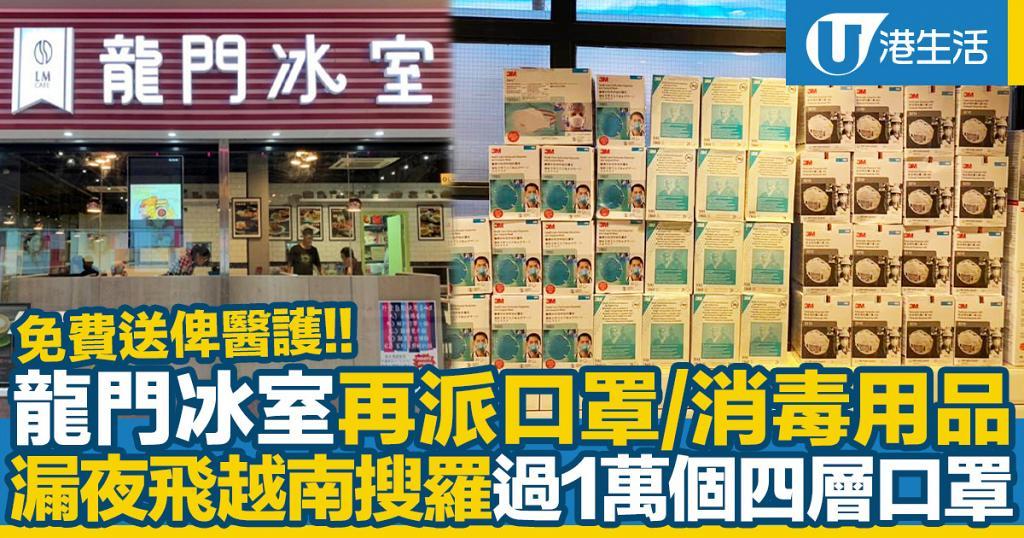 【派口罩】龍門冰室再派口罩/消毒用品! 漏夜飛越南搜羅過1萬個四層口罩返港