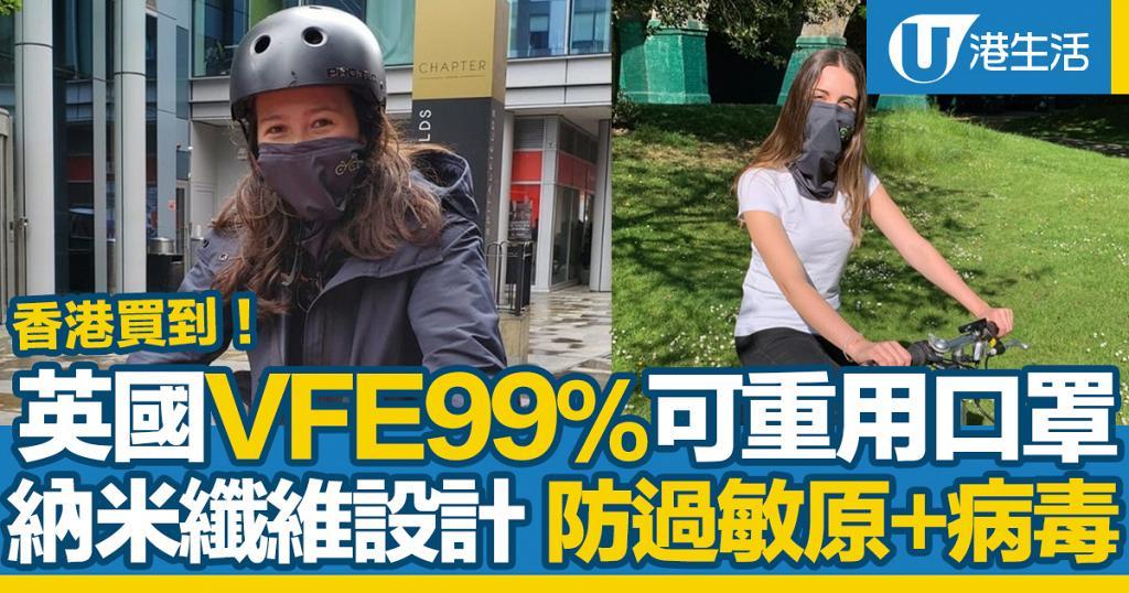 英國研發可重用VFE99.9%納米纖維口罩!四層圍巾設計 防煙霧/灰塵/過敏原/病毒