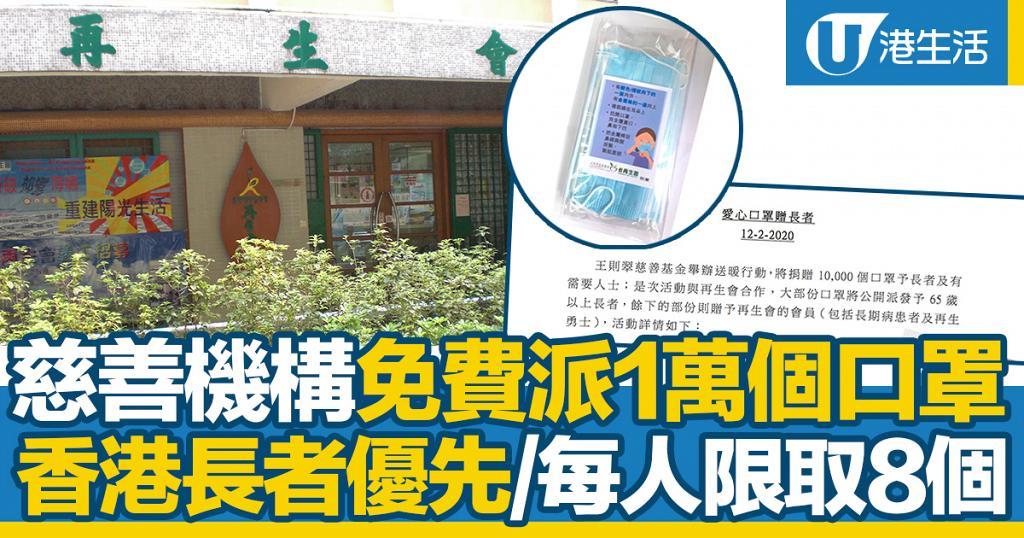 【派口罩】慈善機構再生會免費派1萬個口罩 香港長者優先/每人限取8個