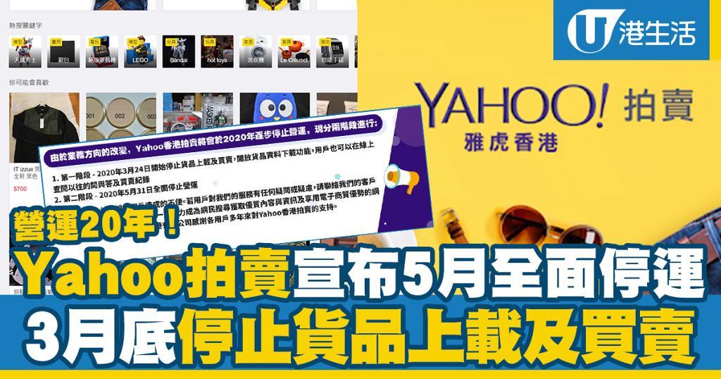 營運20年Yahoo拍賣宣布5月全面停運 3月底停止貨品上載及買賣