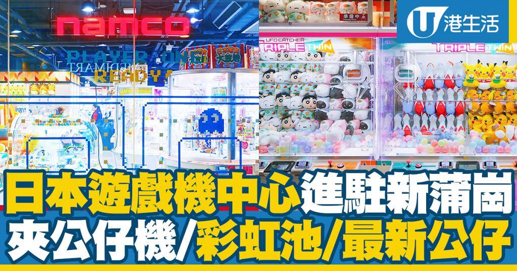【新蒲崗好去處】日本人氣遊戲機中心Namco進駐Mikiki 夾公仔機/彩虹池/機動車