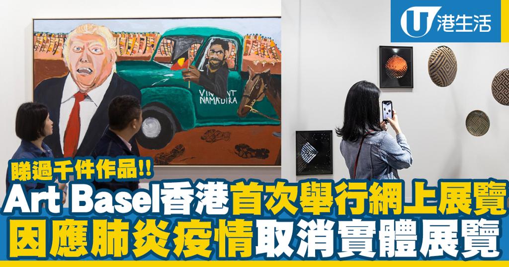 【Art Basel2020】Art Basel香港3月首次舉行網上展覽 因肺炎疫情取消實體展覽