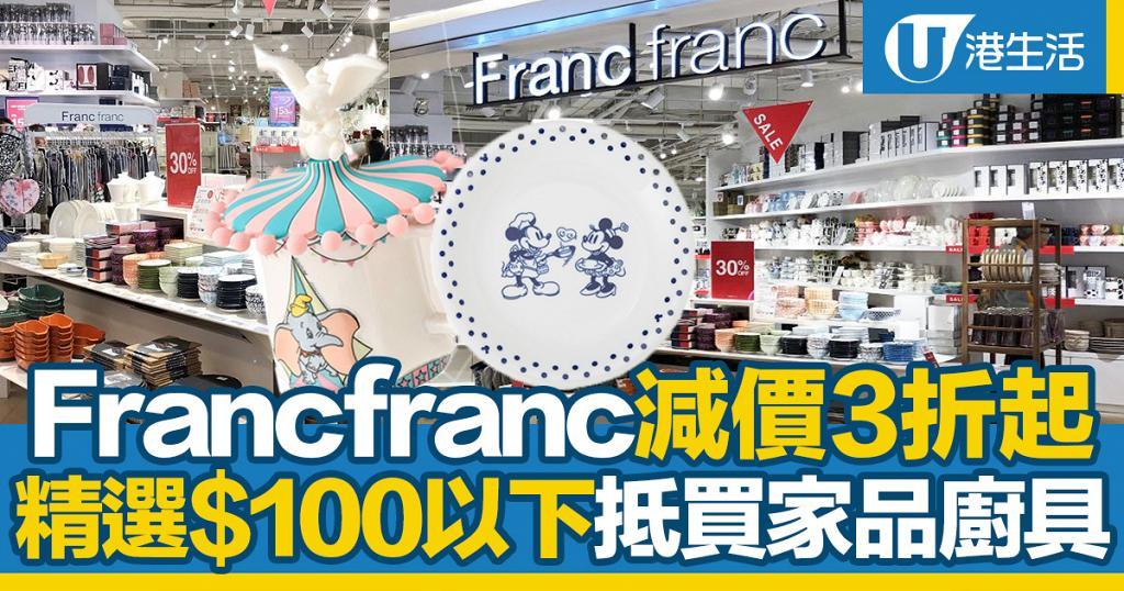 【減價優惠】Francfranc減價低至3折 精選$100以下抵買家品廚具/收納用品/飾物
