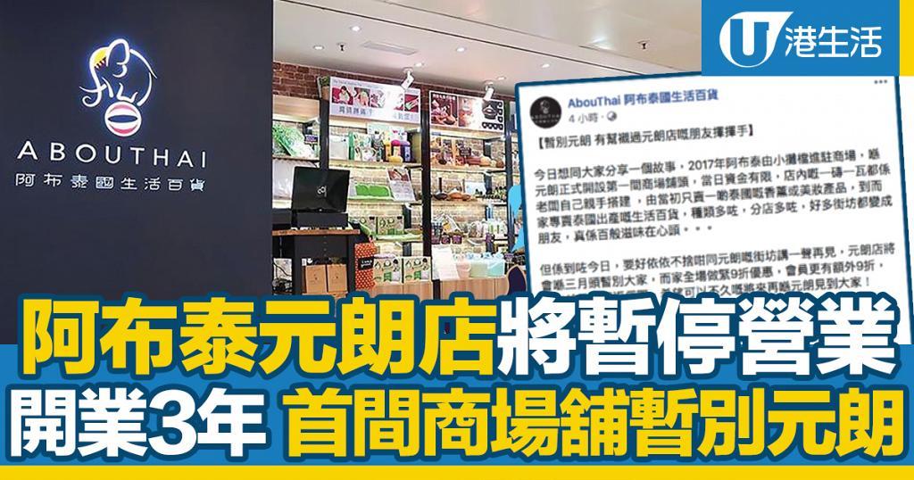 阿布泰國生活百貨元朗店宣布暫停營業!首間商場舖3月暫別 全店推出9折優惠