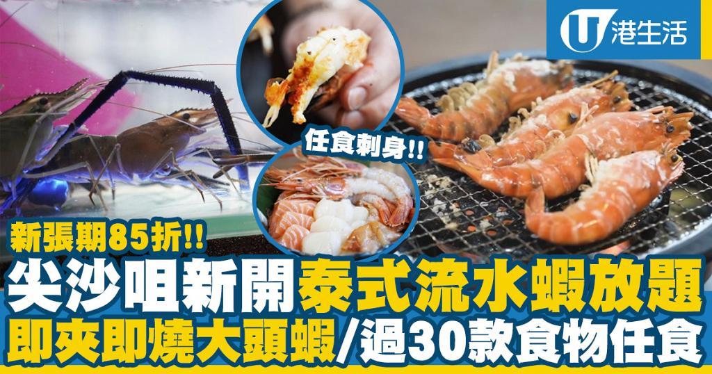 【尖沙咀美食】尖沙咀新開泰式流水蝦放題 任食即夾即燒大頭蝦/海鮮+30款食物