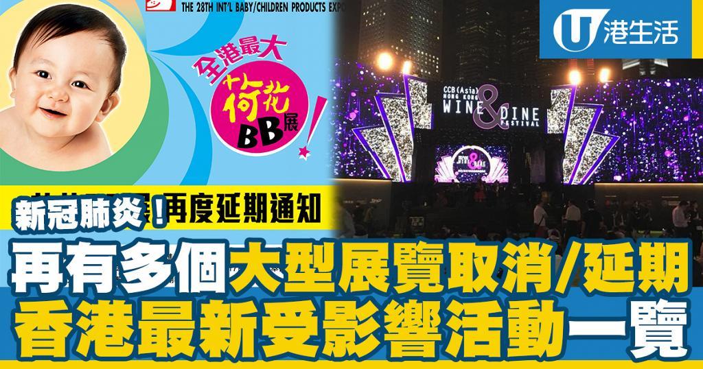 【新冠肺炎】延遲/取消香港大型活動一覽 美食博覽/美酒佳餚巡禮/嬰兒用品博覽