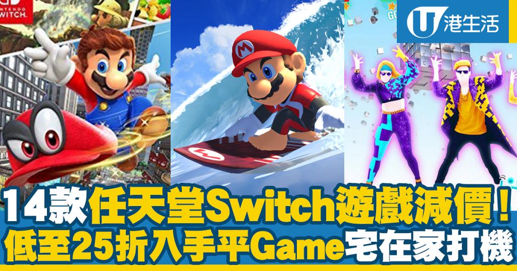 【Switch遊戲】14款減價任天堂Switch Game!低至25折入手平Game宅在家打機