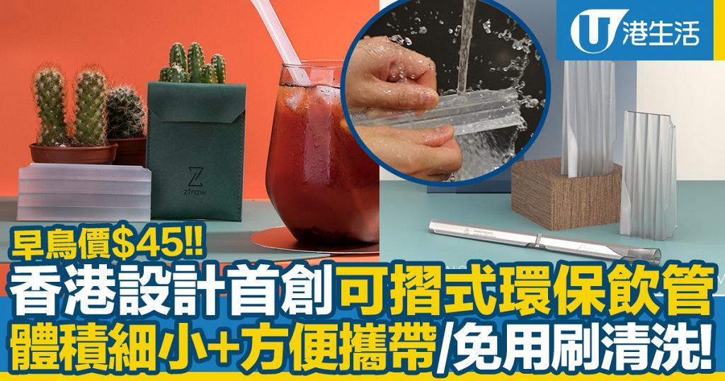香港本地設計全球首創可摺式重用飲管 體積細小+方便攜帶/免用刷清洗!