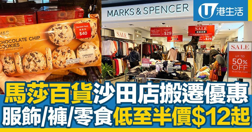 【減價優惠】馬莎百貨沙田店搬遷優惠!服飾/長褲/鞋/食品低至半價$12起