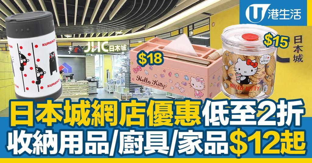 【減價優惠】日本城網店清貨優惠低至2折 Hello Kitty收納用品/廚具/家品$12起
