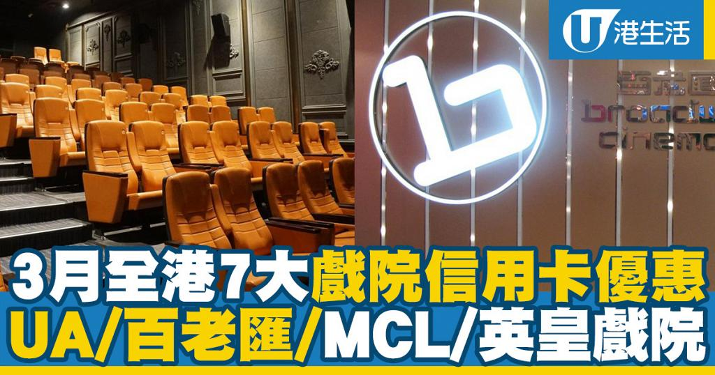 【信用卡優惠2020】3月全港7大戲院信用卡優惠 UA/百老匯/MCL/英皇戲院/嘉禾