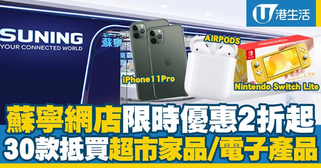 【減價優惠】蘇寧網店限時優惠2折!精選30款抵買商品 Apple/ Switch/超市家品