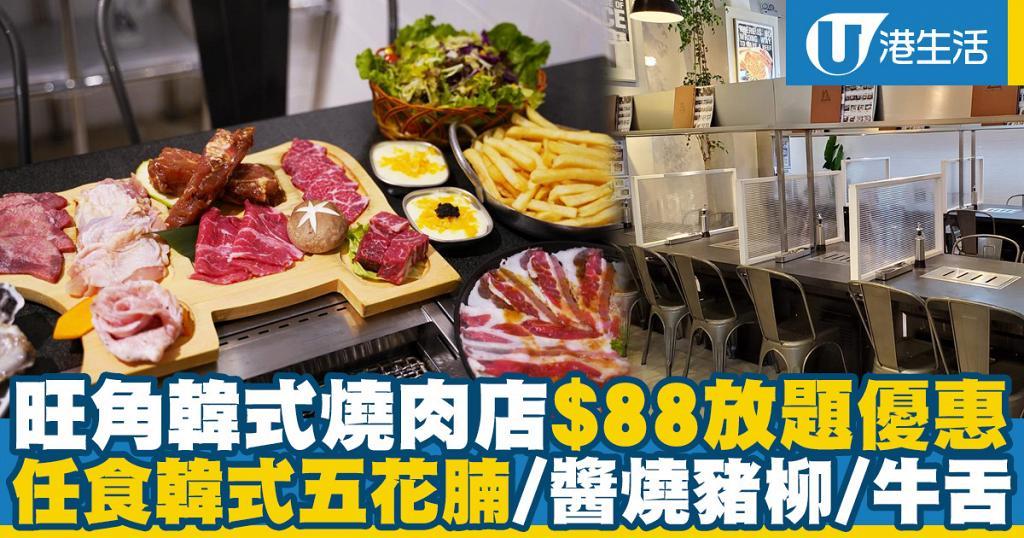 【旺角美食】旺角韓式無煙燒肉店全新放題優惠 $88起任食醬燒豬柳/韓式五花腩