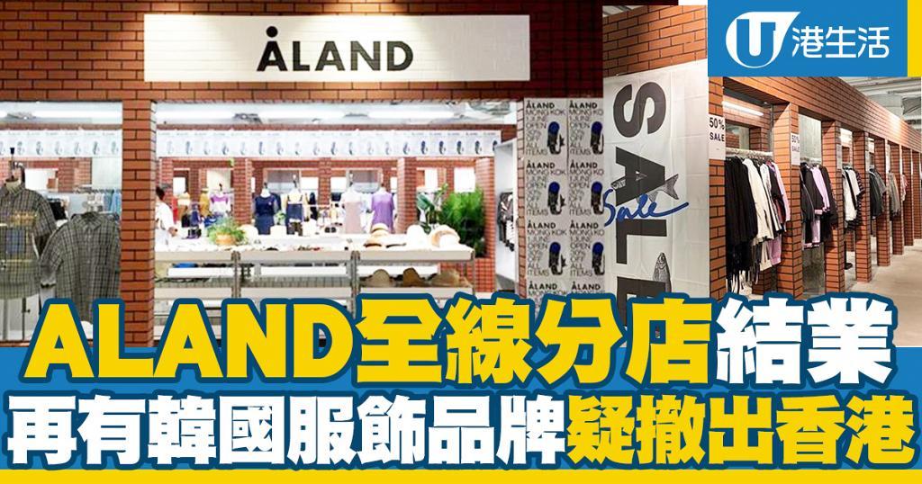 ALAND全線香港分店結業!再有韓國服飾品牌疑撤出香港