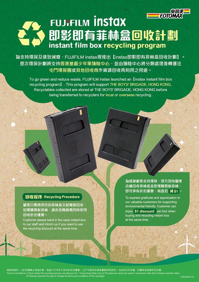 Fujifilm推即影即有菲林盒回收計劃 回收可獲購買新菲林優惠