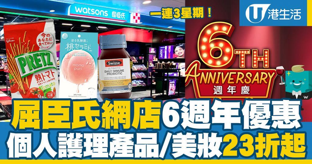【減價優惠】屈臣氏網店6週年慶優惠!超過80個品牌個人護理產品/美妝23折起