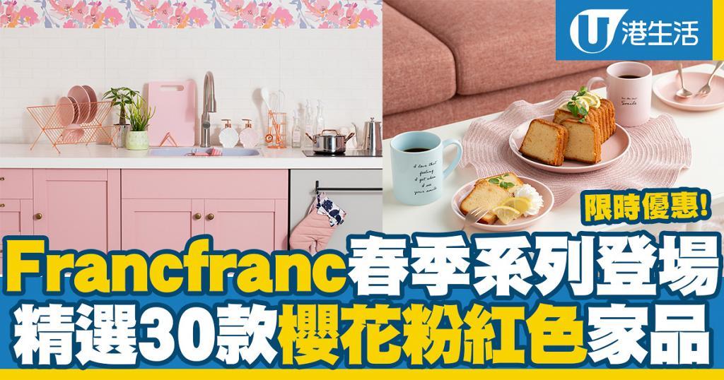Francfranc全新2020春季系列登場!精選50款櫻花粉紅色/糖果色系家品廚具