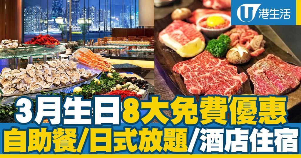 【生日優惠2020】3月生日優惠好去處晒冷!8大免費自助餐/日式放題/酒店住宿