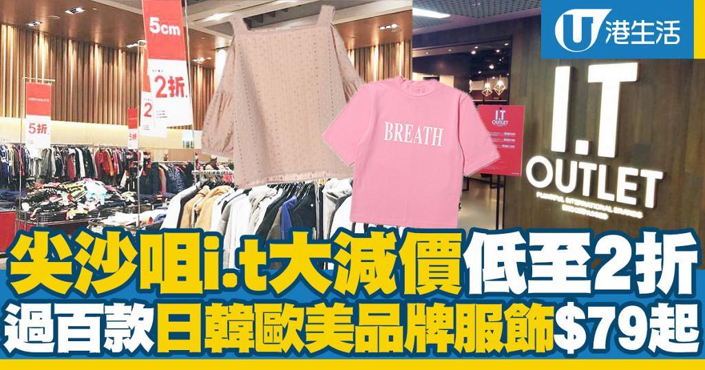 【減價優惠】尖沙咀i.t大減價低至2折!過百款日韓歐美品牌服飾/手袋/鞋$79起