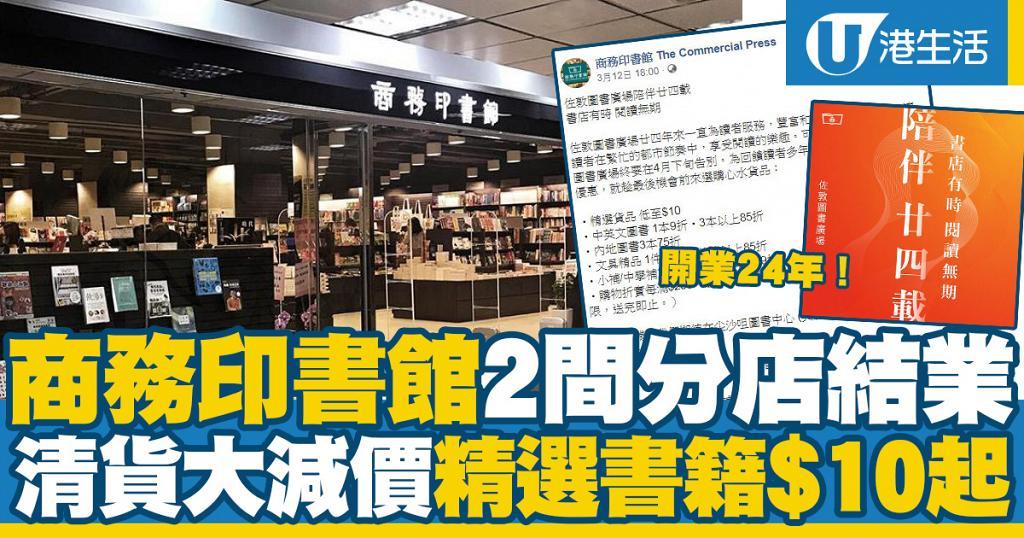 【減價優惠】商務印書館宣佈兩間分店4月結業 現推出清貨減價精選書籍$10起