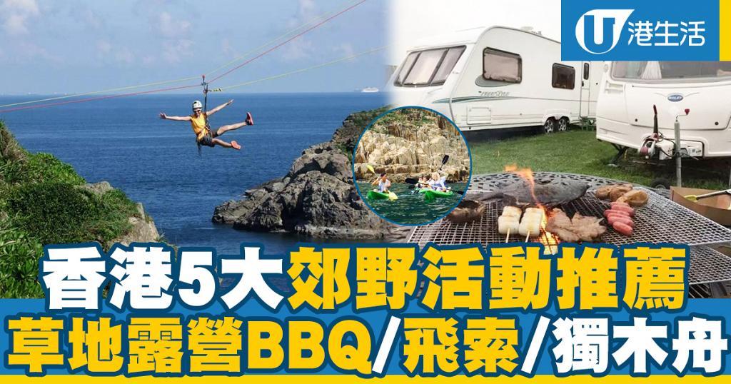 【戶外好去處】香港5大郊外活動推薦 草地露營BBQ/獨木舟半日遊/飛索體驗