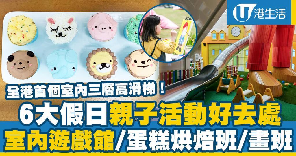 【親子好去處】K11 Musea 6大親子戶外/室內好去處推薦 遊戲館/DIY蛋糕/畫班