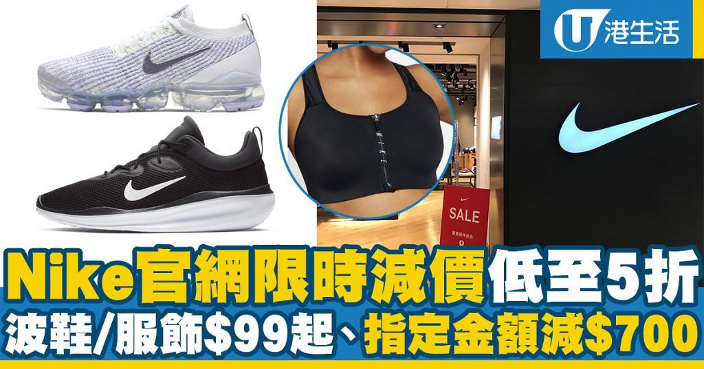 【減價優惠】Nike官網限時減價低至5折 波鞋/服飾$99起、指定金額減$700