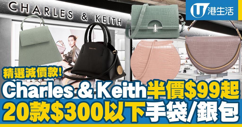 【網購優惠】Charles & Keith低至半價再折$99起!精選20款$300以下手袋/銀包