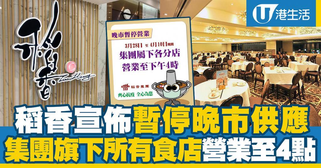 稻香集團宣佈暫停晚市供應 集團旗下11個品牌所有食肆營業至下午4點