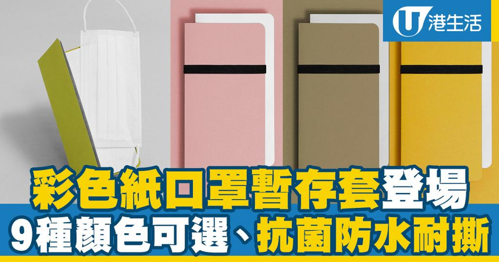 彩色紙口罩暫存套登場 抗菌防水耐撕、9種顏色可選