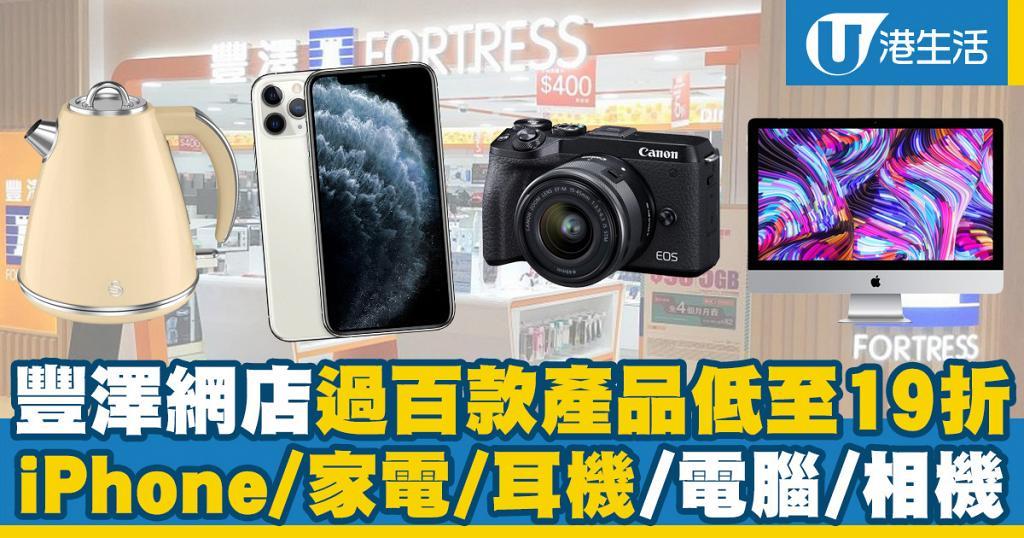 【豐澤優惠】豐澤網店過百款產品低至19折!iPhone/家電/耳機/電腦/相機