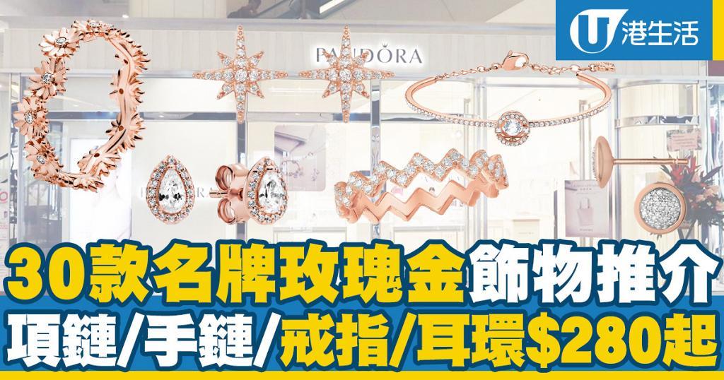 30款名牌玫瑰金戒指/手鏈/耳環/項鏈推介!PANDORA/Swarovski/APM Monaco